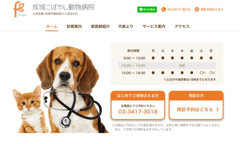 成城こばやし動物病院